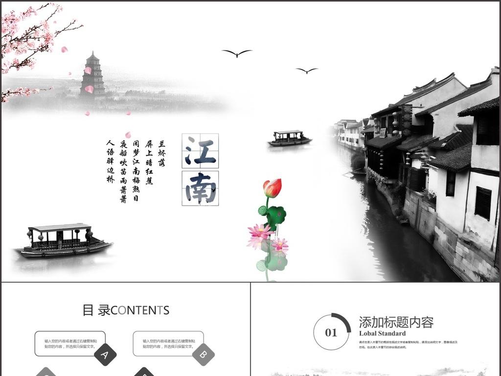 水墨江南美景文化古建筑动态ppt模板