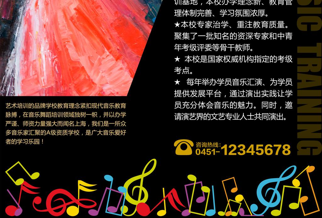 平面|广告设计 海报设计 招聘海报 > 小提琴艺术招生海报  版权图片