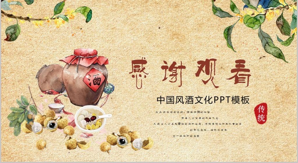 中国风酒文化古风动态PPT模板一葫清酒