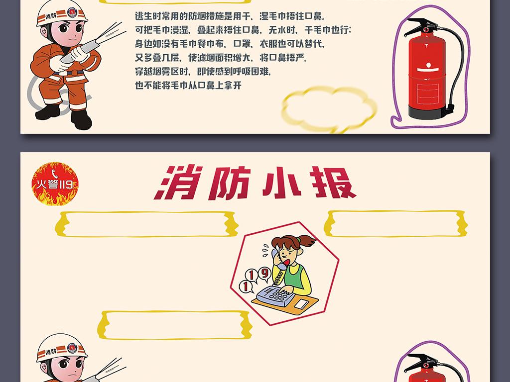 手抄报|小报 其他 其他 > 消防知识小报  版权图片 分享 :  举报有奖