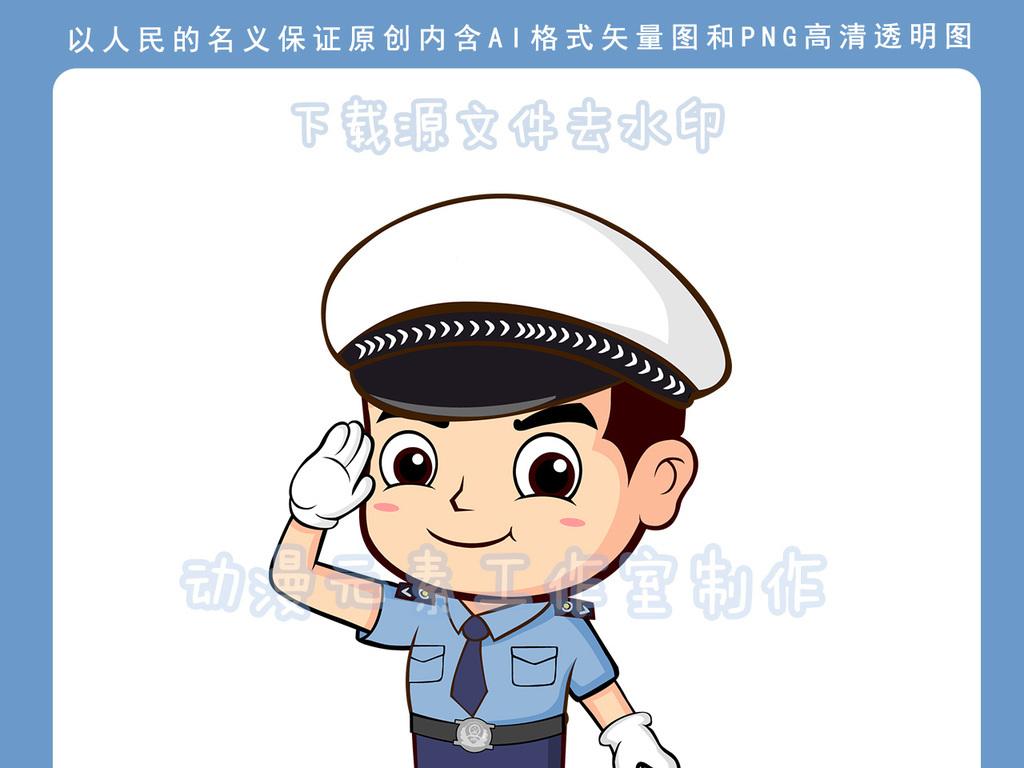 免扣元素 人物形象 动漫人物 > 可爱卡通警察矢量插图  素材图片参数