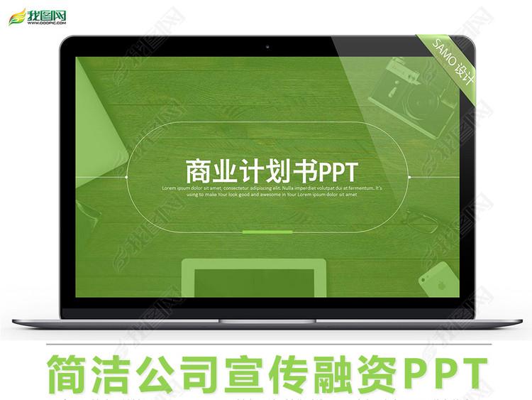 清新简洁扁平公司宣传商业计划书ppt模板