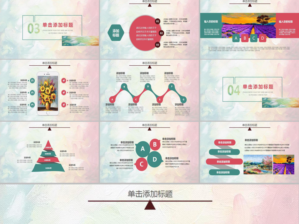 美术教育教学设计ppt模板设计图片