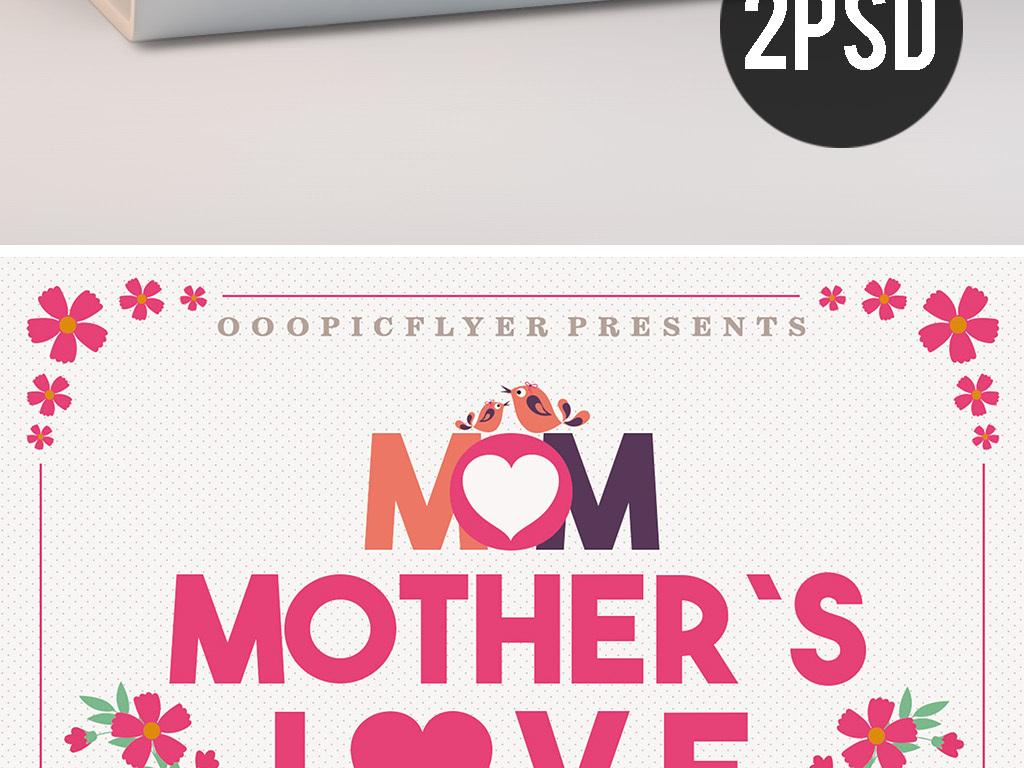 淡彩手绘唯美感恩母亲节创意海报ps模板