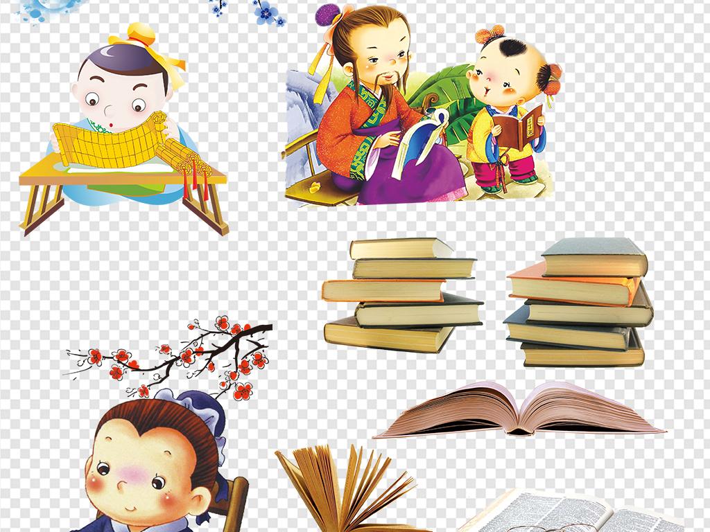卡通读书学习教师学生儿童png素材