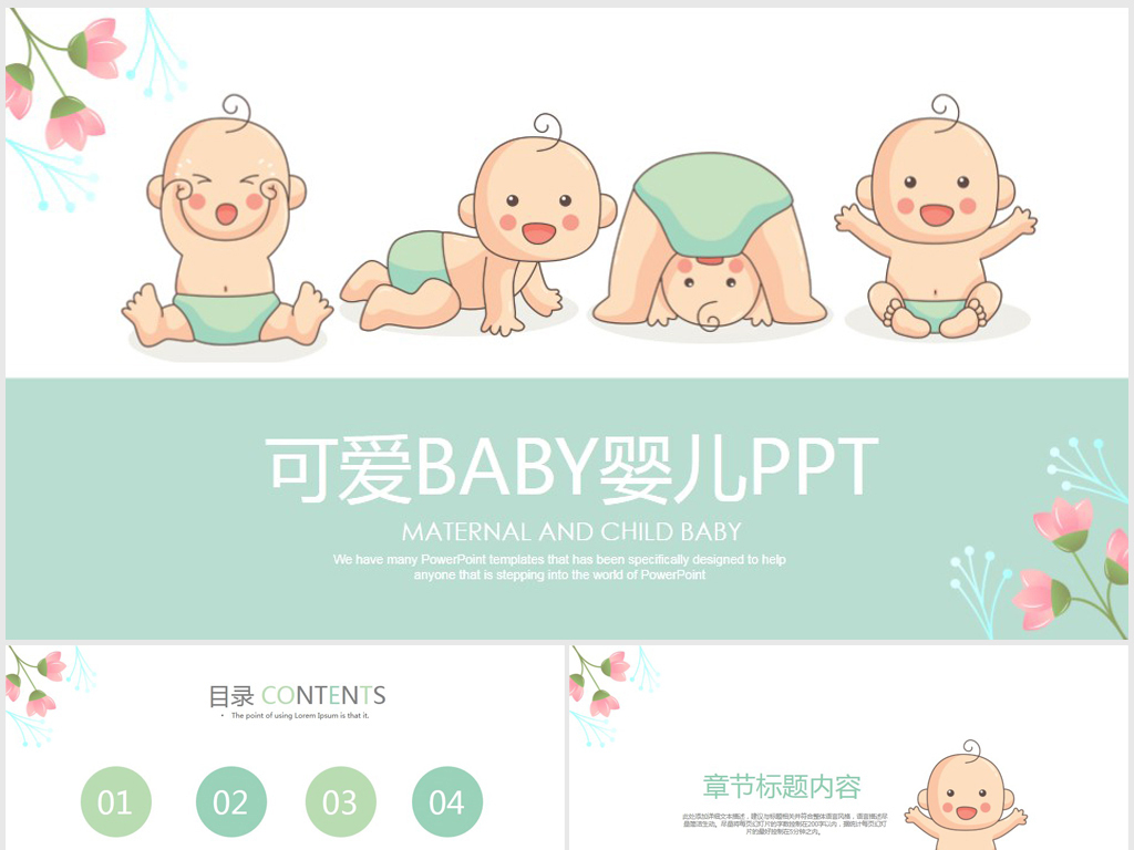 俏皮可爱母婴baby宝贝婴儿ppt模板图片