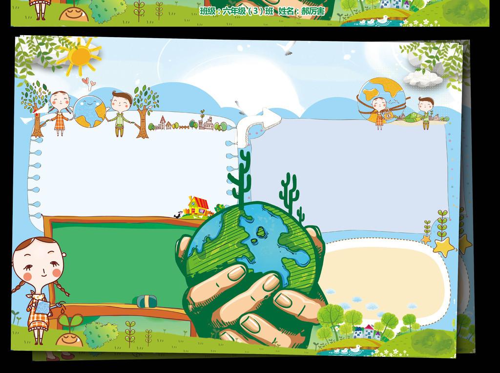 地球日保护地球环保绿色家园手抄报小报边框
