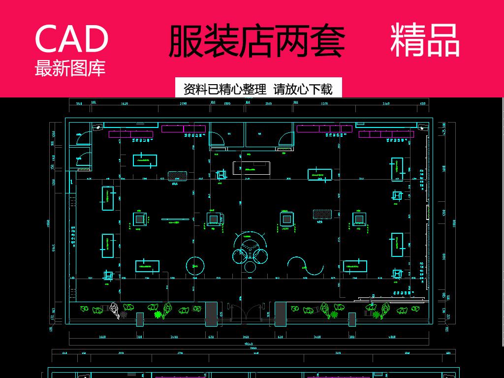 服装店cad施工设计方案平面图_dwg施工图下载(8.73mb)
