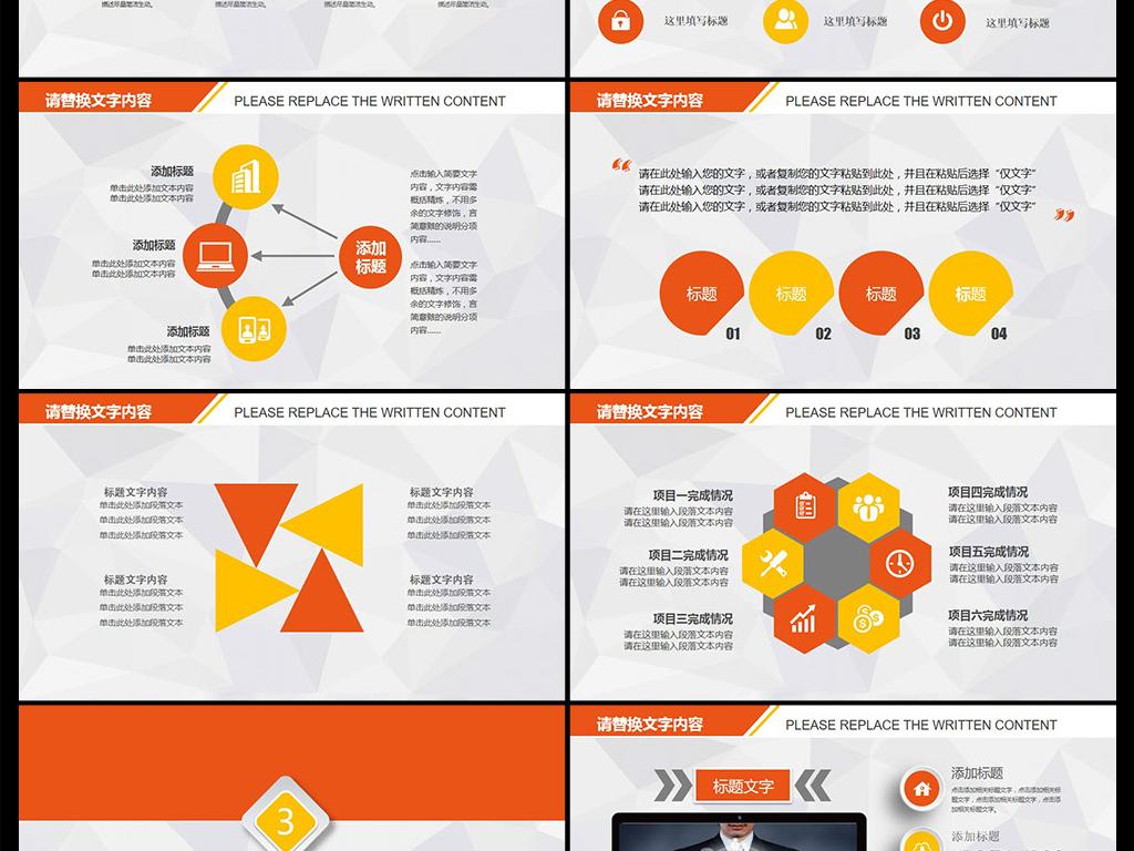 中国平安平安保险平安银行PPT模板