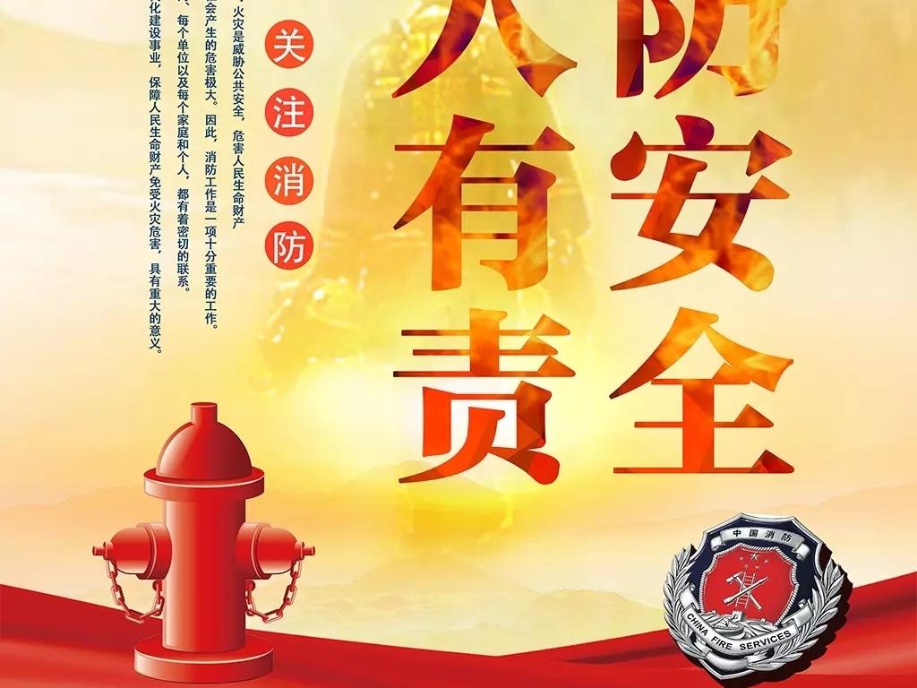 消防安全人人有责宣传活动海报设计模板