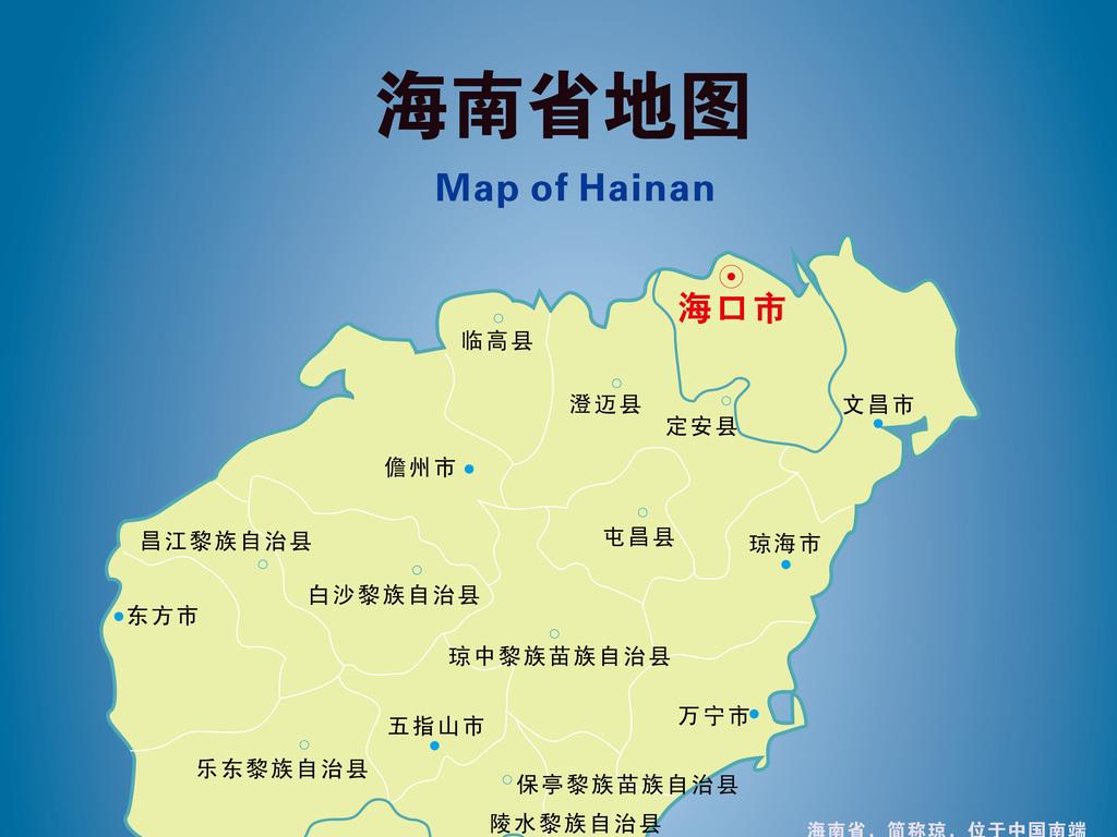 海南省矢量地图高清大图