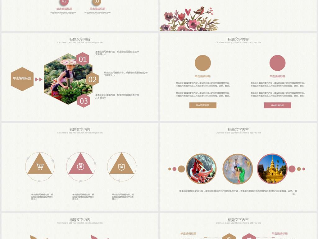 创意手绘傣族民族风情ppt动态模板