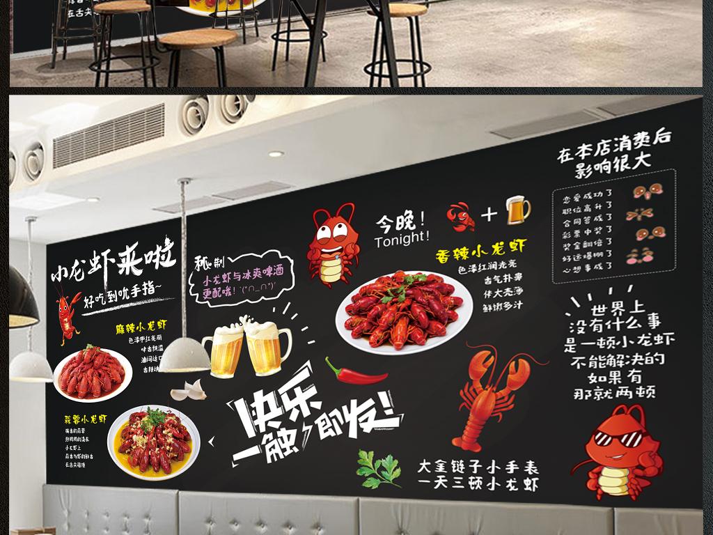 手绘黑板小龙虾馆餐饮背景墙图片设计素材_高清psd(.图片