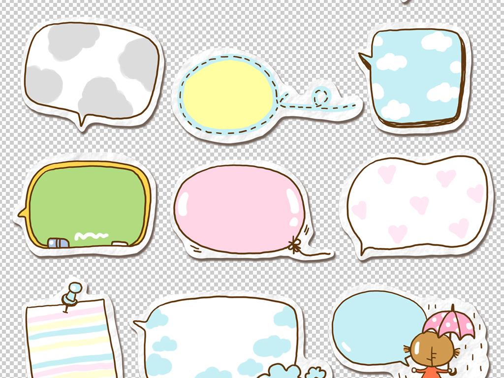 卡通可爱对话泡泡对话气泡会话框聊天对话框