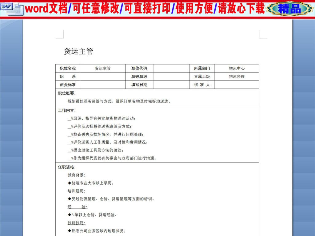 货运主管岗位职责说明书图片下载doc素材 岗位职责