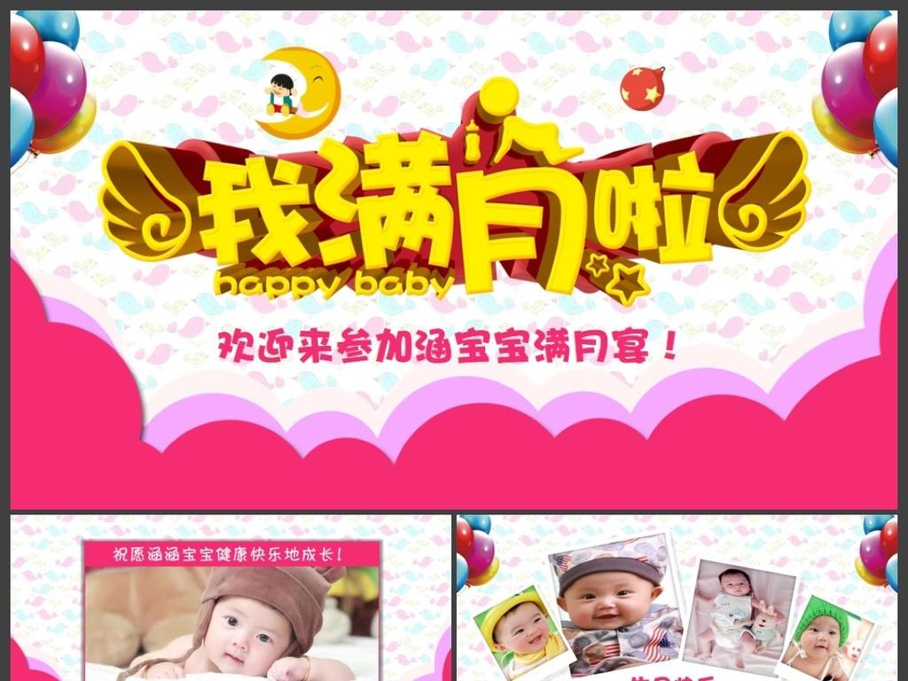 卡通儿童成长档案宝宝满月电子相册ppt图片