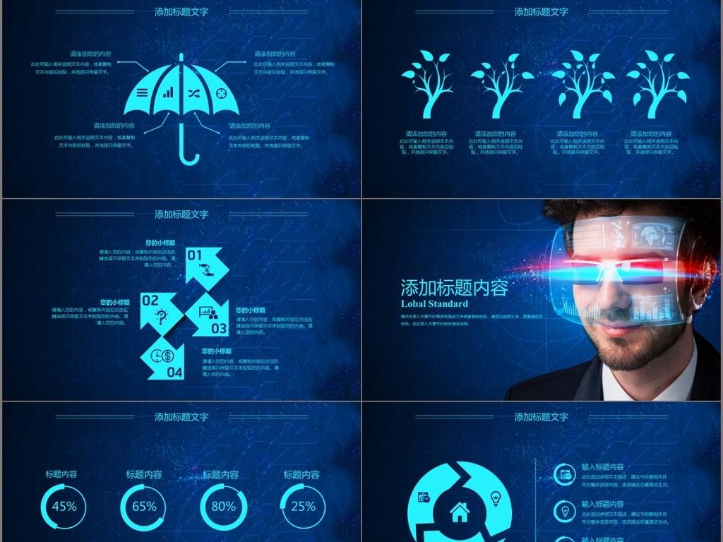 VR虚拟世界极限挑战3D眼镜ppt模板