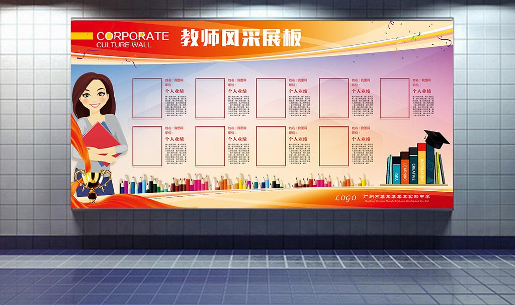 炫彩创意学校优秀教师风采展板设计图片