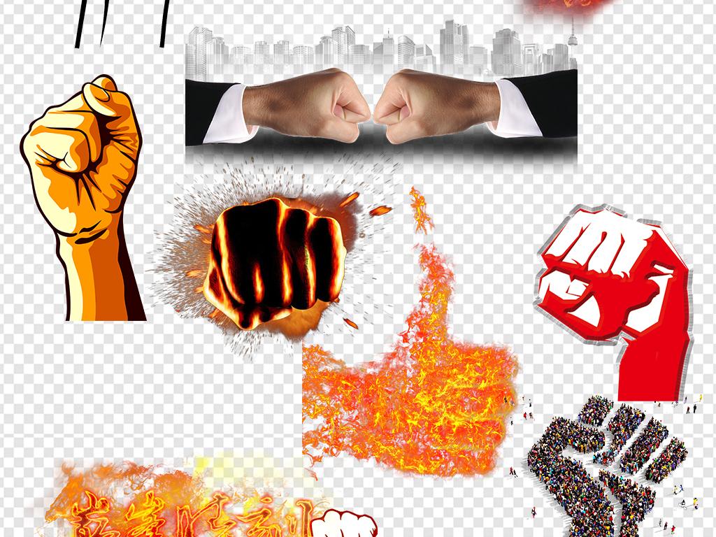 拳头握拳给力奋斗冲刺加油图片素材