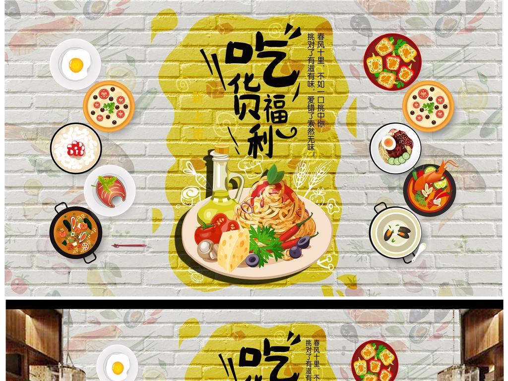 卡通手绘美食文化酒店餐饮装饰背景墙