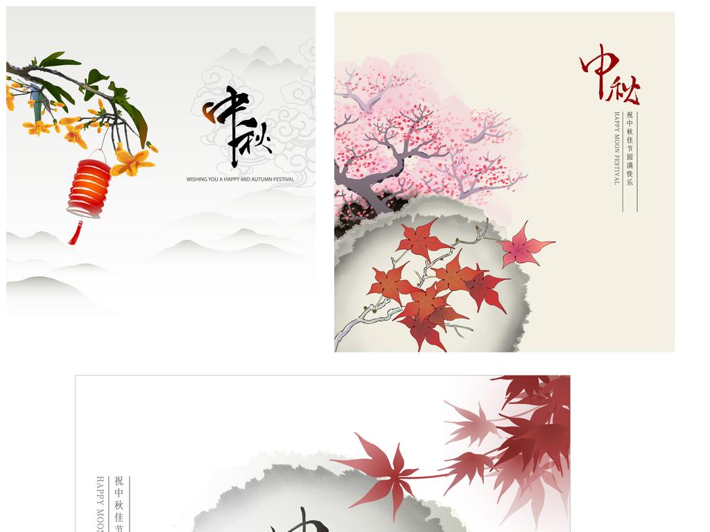 中秋国画_中国传统水墨背景古典风格中秋节山水画国画