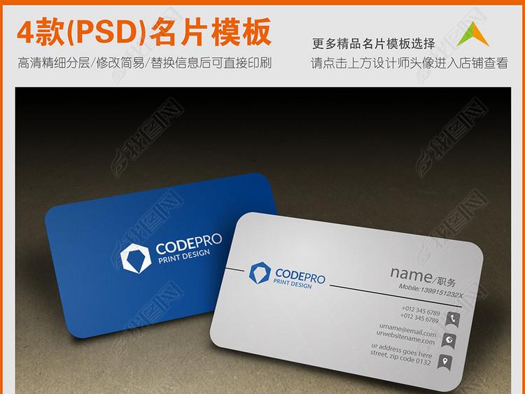 蓝色极简公司企业商务通用名片设计模板