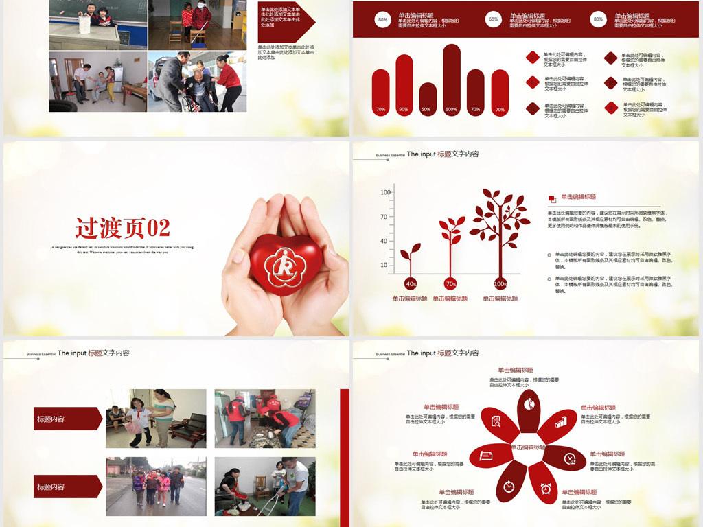 关爱残疾人公益活动PPT动态模板图片