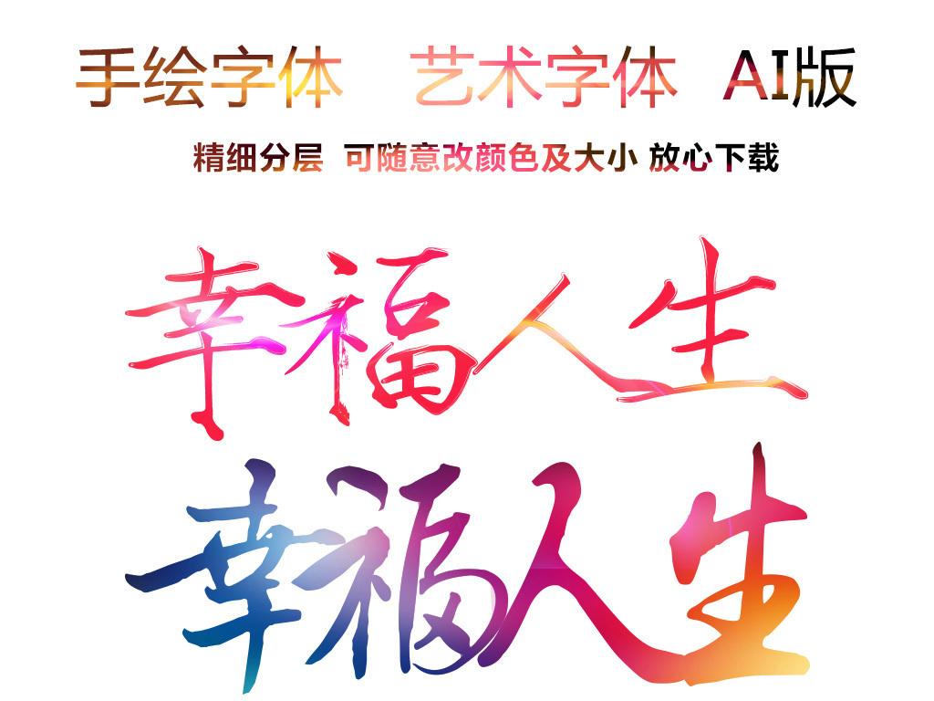 设计元素 字体效果 中文字体 > 2017年淘宝天猫实用手绘版字体ai版