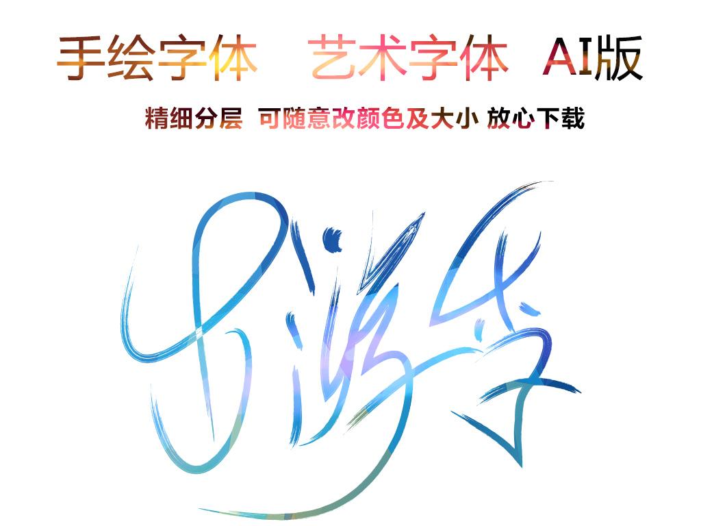 2017年淘宝天猫手绘字艺术字ai版