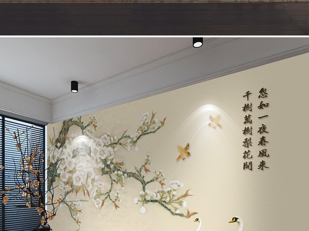 新中式梨花花开富贵电视背景墙