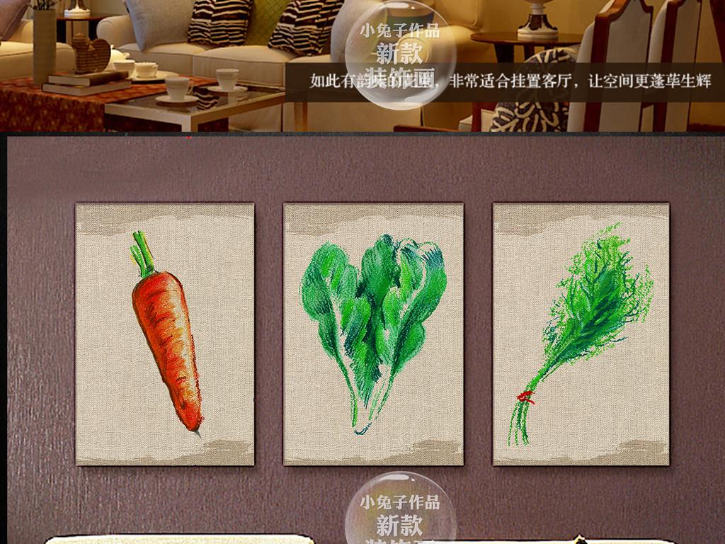 北欧小清新水彩手绘蔬菜装饰画无框画