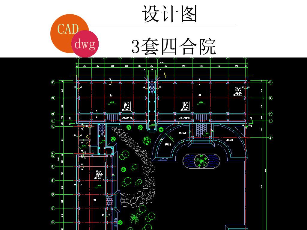 三套四合院cad设计图图片