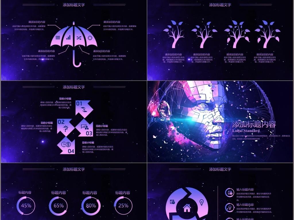 人工智能时代互联网商务ppt模板图片
