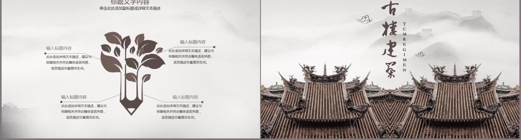 中国风古色古香古建筑鼓楼ppt模板