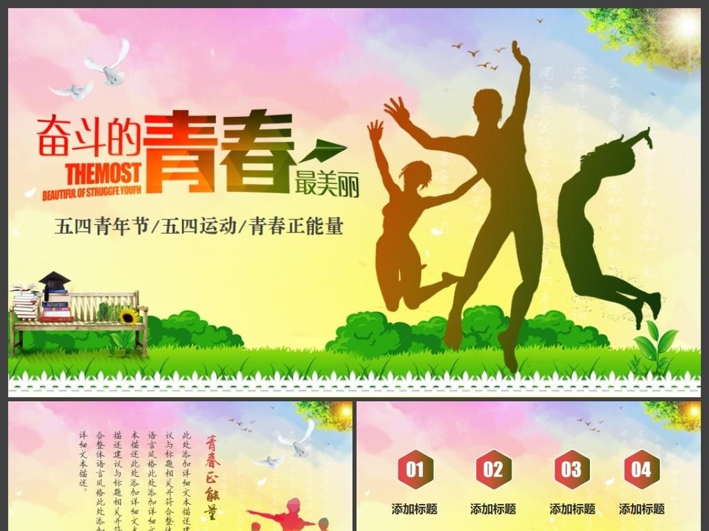 奋斗的青春最美丽五四青年节ppt模板图片