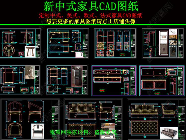 新中式家具CAD图纸