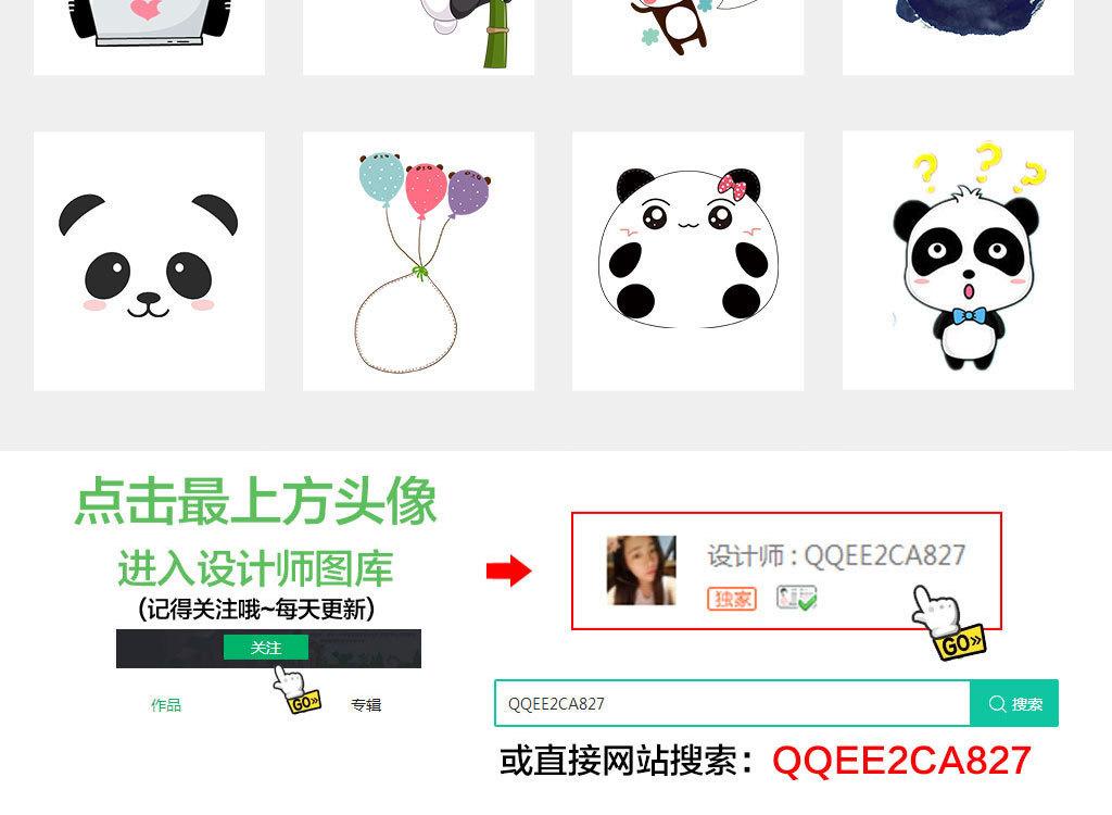 卡通手绘可爱小熊猫海报素材集合