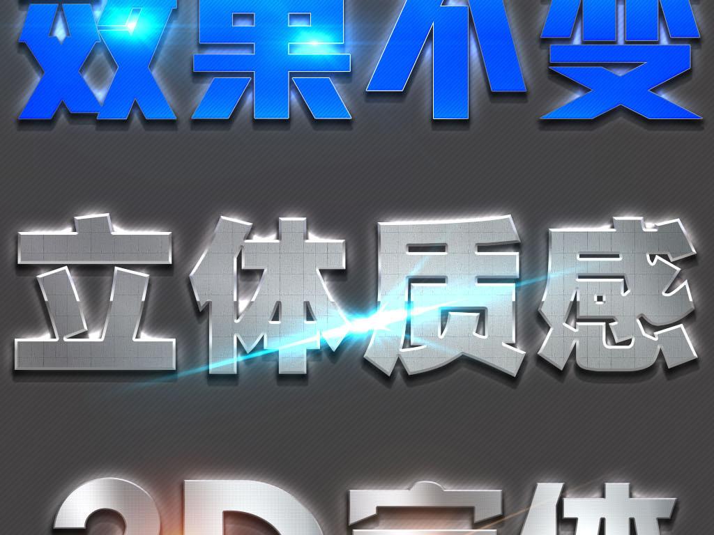 炫酷超霸气电影海报3d字体效果样式