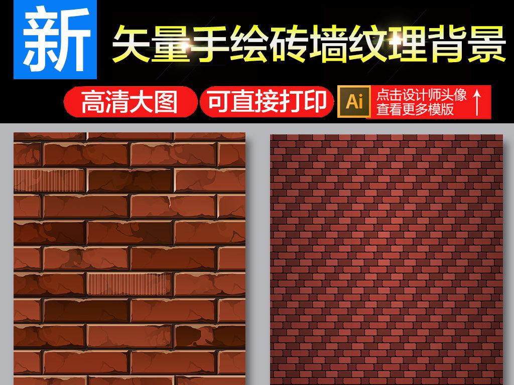 矢量手绘砖墙纹理背景