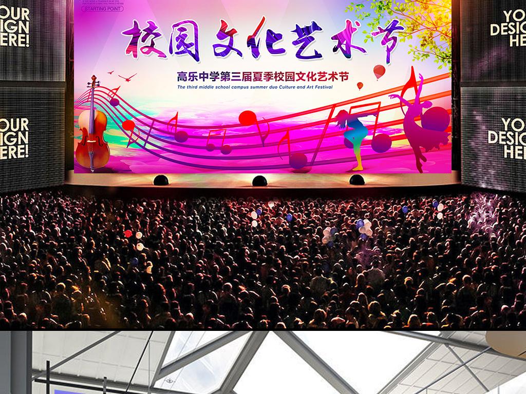 平面|广告设计 展板设计 学校展板设计 > 炫彩校园文化艺术节海报展板