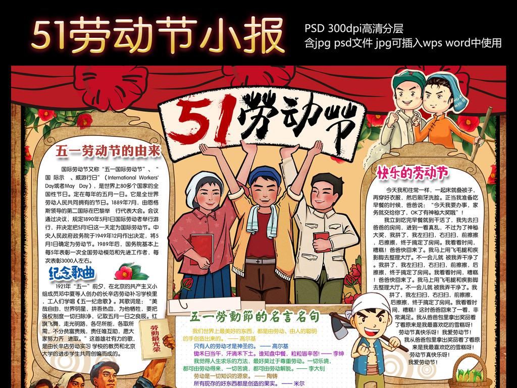 五一劳动节小报51文革风格手抄电子小报图片下载psd素材 劳动节手抄