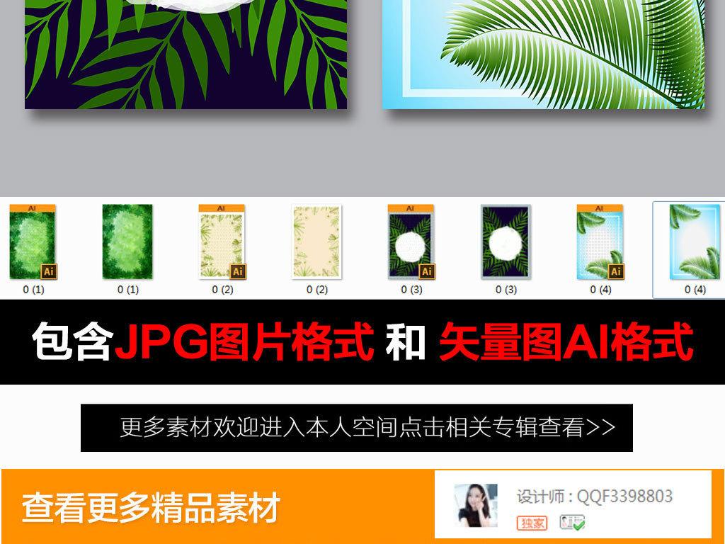 芭蕉叶手绘涂鸦边框卡通线描绿色黄色蓝色海报