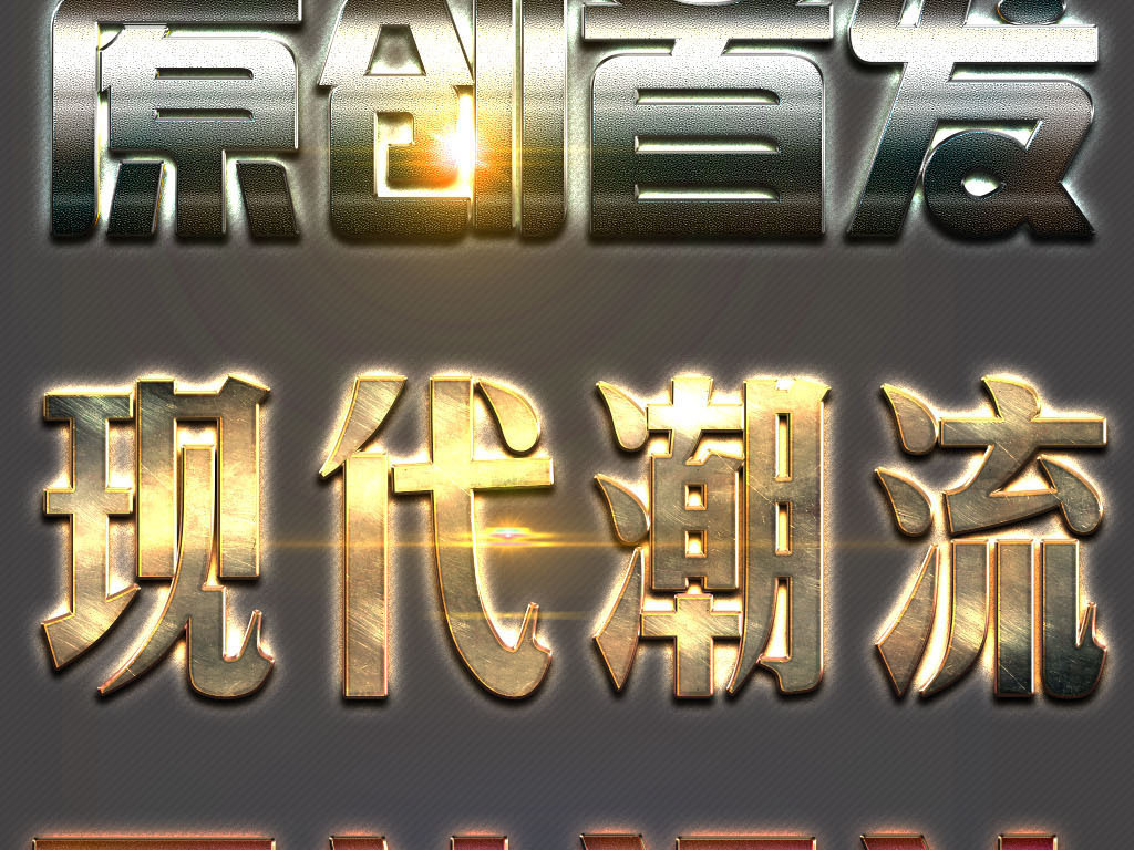 设计元素 字体效果 中文字体 > 炫酷3d字体样式立体字设计模板  版权