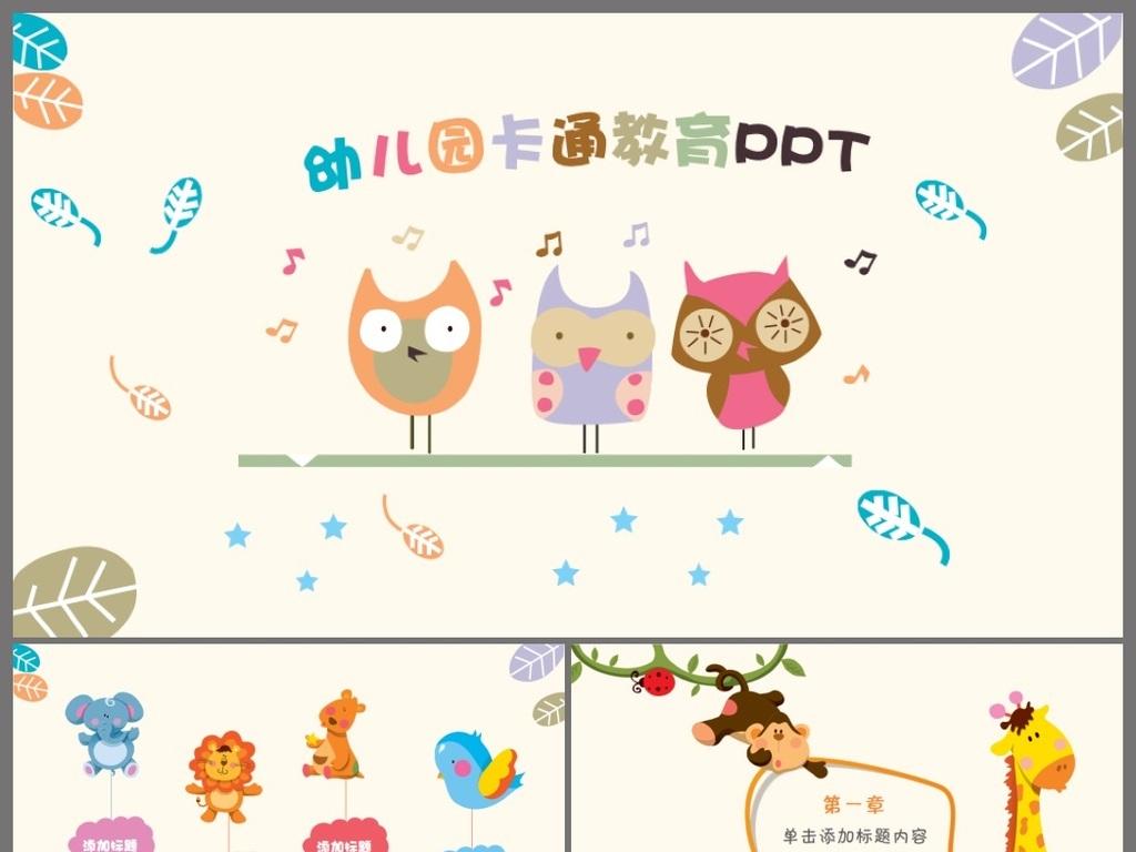 ppt模板 教育培训ppt模板 教育课件ppt > 卡通动物幼儿园教育儿童小