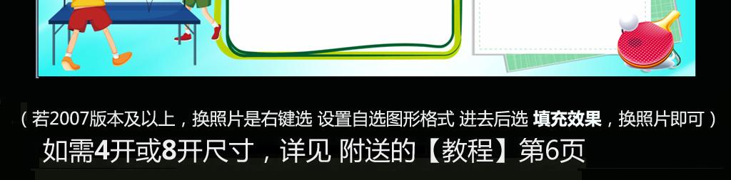 word小报手抄报模板国球乒乓球运动小报