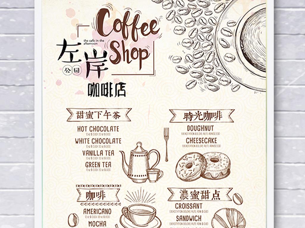 复古奶茶店咖啡厅菜单价格表海报模板