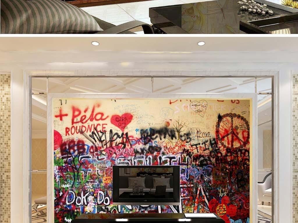 嘻哈墙壁画涂鸦喷绘儿童房个性电视背景墙图片