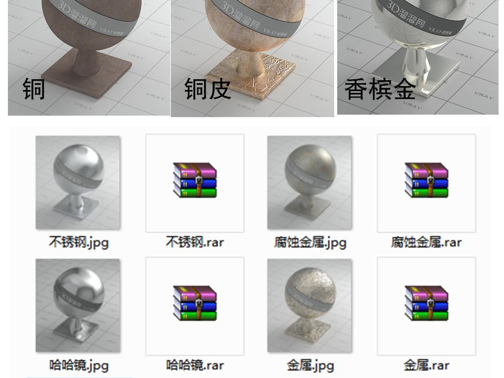 3Dmax玻璃金属材质元素合集图片