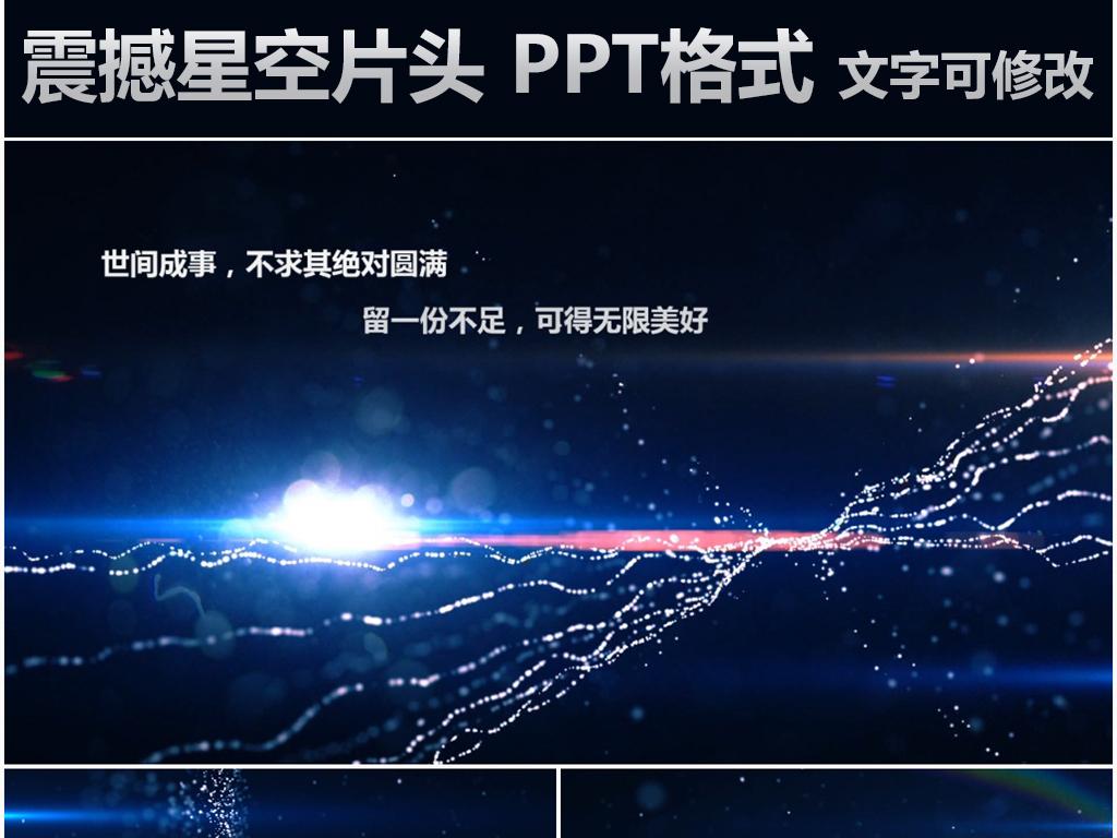宇宙星空震撼ppt片头发布会开场视频图片