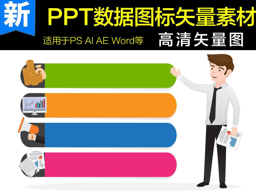 ppt数据商务人物图标图片